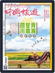 China Tourism 中國旅遊 (Chinese version) (Digital) Subscription April 29th, 2016 Issue