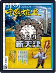 China Tourism 中國旅遊 (Chinese version) (Digital) Subscription January 29th, 2016 Issue
