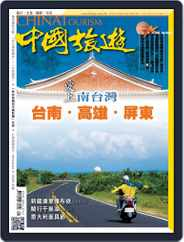 China Tourism 中國旅遊 (Chinese version) (Digital) Subscription December 25th, 2015 Issue