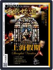 China Tourism 中國旅遊 (Chinese version) (Digital) Subscription December 1st, 2015 Issue