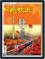 China Tourism 中國旅遊 (Chinese version) (Digital) Subscription September 30th, 2015 Issue