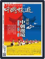China Tourism 中國旅遊 (Chinese version) (Digital) Subscription August 31st, 2015 Issue