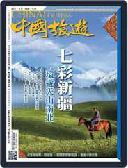 China Tourism 中國旅遊 (Chinese version) (Digital) Subscription August 4th, 2015 Issue