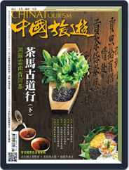 China Tourism 中國旅遊 (Chinese version) (Digital) Subscription June 1st, 2015 Issue