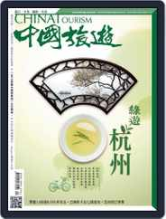 China Tourism 中國旅遊 (Chinese version) (Digital) Subscription April 1st, 2015 Issue