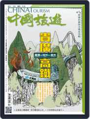 China Tourism 中國旅遊 (Chinese version) (Digital) Subscription March 1st, 2015 Issue