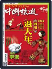 China Tourism 中國旅遊 (Chinese version) (Digital) Subscription February 1st, 2015 Issue