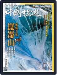 China Tourism 中國旅遊 (Chinese version) (Digital) Subscription January 1st, 2015 Issue
