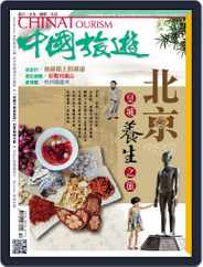 China Tourism 中國旅遊 (Chinese version) (Digital) Subscription December 1st, 2014 Issue