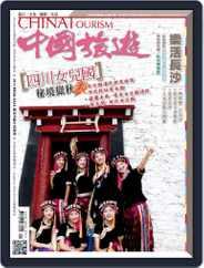 China Tourism 中國旅遊 (Chinese version) (Digital) Subscription November 1st, 2014 Issue