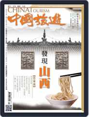 China Tourism 中國旅遊 (Chinese version) (Digital) Subscription October 1st, 2014 Issue