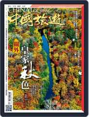 China Tourism 中國旅遊 (Chinese version) (Digital) Subscription September 1st, 2014 Issue