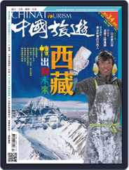 China Tourism 中國旅遊 (Chinese version) (Digital) Subscription July 1st, 2014 Issue