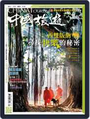 China Tourism 中國旅遊 (Chinese version) (Digital) Subscription April 7th, 2014 Issue