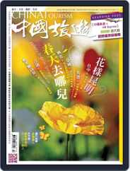China Tourism 中國旅遊 (Chinese version) (Digital) Subscription March 1st, 2014 Issue