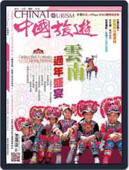 China Tourism 中國旅遊 (Chinese version) (Digital) Subscription January 1st, 2014 Issue