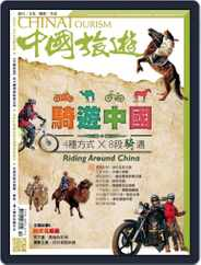 China Tourism 中國旅遊 (Chinese version) (Digital) Subscription December 1st, 2013 Issue