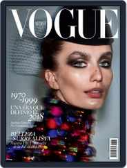 Vogue Mexico (Digital) Subscription August 1st, 2018 Issue