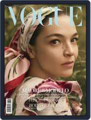 Vogue Mexico (Digital) Subscription May 1st, 2018 Issue
