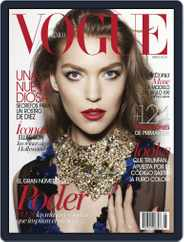 Vogue Mexico (Digital) Subscription May 1st, 2014 Issue