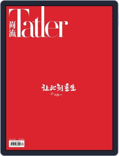 Tatler Shangliu (Digital) March 12th, 2020 Issue Cover
