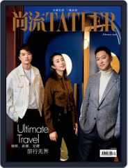 Tatler Shangliu (Digital) Subscription February 15th, 2020 Issue
