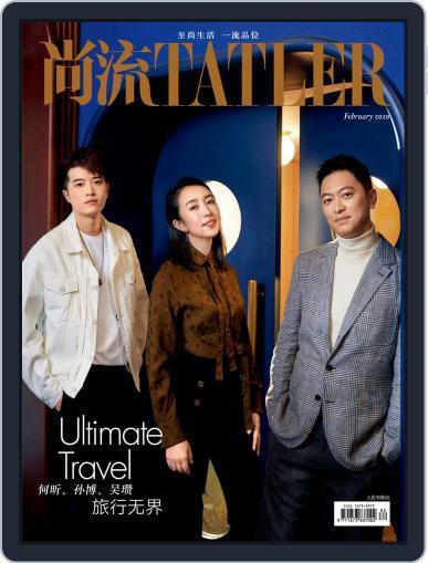 Tatler Shangliu (Digital) February 15th, 2020 Issue Cover