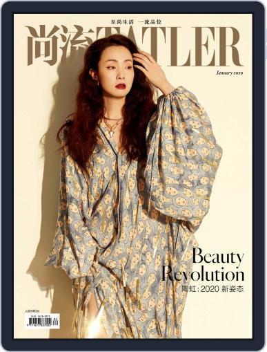 Tatler Shangliu (Digital) January 15th, 2020 Issue Cover