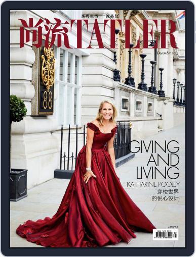 Tatler Shangliu (Digital) December 15th, 2019 Issue Cover