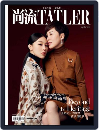 Tatler Shangliu (Digital) October 15th, 2019 Issue Cover
