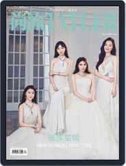 Tatler Shangliu (Digital) Subscription September 15th, 2019 Issue