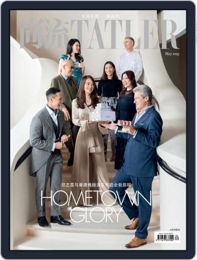 Tatler Shangliu (Digital) May 15th, 2019 Issue Cover
