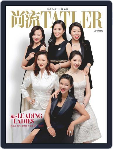 Tatler Shangliu (Digital) April 15th, 2019 Issue Cover
