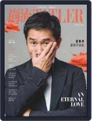 Tatler Shangliu (Digital) Subscription February 15th, 2019 Issue