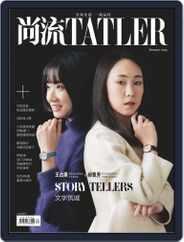 Tatler Shangliu (Digital) Subscription January 15th, 2019 Issue