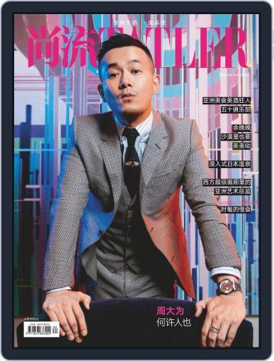 Tatler Shangliu (Digital) November 15th, 2018 Issue Cover