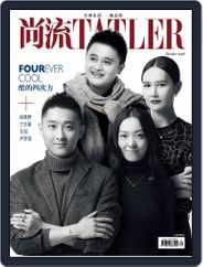 Tatler Shangliu (Digital) Subscription October 15th, 2018 Issue