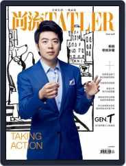 Tatler Shangliu (Digital) Subscription June 15th, 2018 Issue