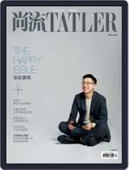 Tatler Shangliu (Digital) Subscription May 15th, 2018 Issue