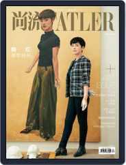 Tatler Shangliu (Digital) Subscription April 15th, 2018 Issue