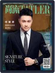 Tatler Shangliu (Digital) Subscription March 15th, 2018 Issue