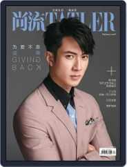 Tatler Shangliu (Digital) Subscription February 15th, 2018 Issue