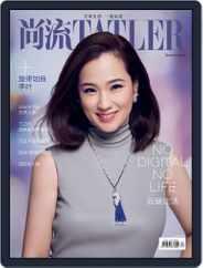 Tatler Shangliu (Digital) Subscription January 16th, 2018 Issue
