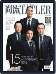 Tatler Shangliu (Digital) Subscription December 15th, 2017 Issue