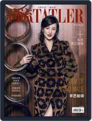 Tatler Shangliu (Digital) Subscription November 15th, 2017 Issue