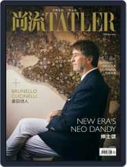 Tatler Shangliu (Digital) Subscription October 15th, 2017 Issue
