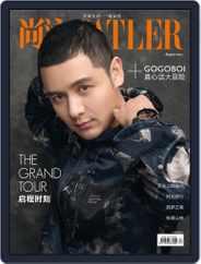 Tatler Shangliu (Digital) Subscription August 15th, 2017 Issue