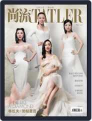 Tatler Shangliu (Digital) Subscription May 15th, 2017 Issue