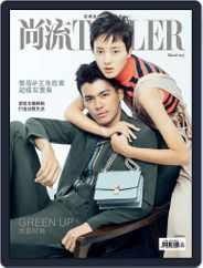 Tatler Shangliu (Digital) Subscription March 15th, 2017 Issue