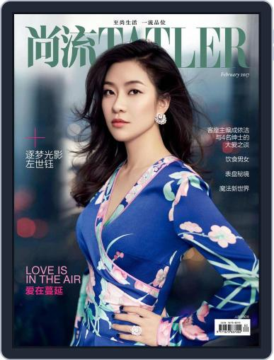 Tatler Shangliu (Digital) February 14th, 2017 Issue Cover